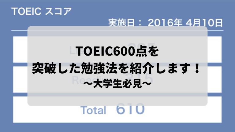 TOEIC600点を突破した勉強法