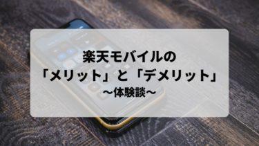 【体験談】楽天モバイルのメリットとデメリットを紹介します!