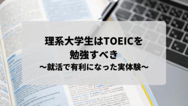 【理系大学生必見】TOEICが就活で有利になった実体験を紹介します!