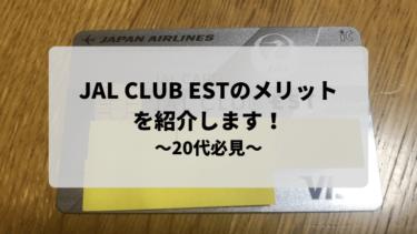 【2021年最新版】JAL CLUB ESTのメリットを紹介します!