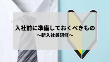 【新入社員研修】入社前に準備しておくべきものを紹介します!
