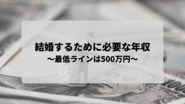結婚するために必要な年収は?「最低ライン」は500万円でした!