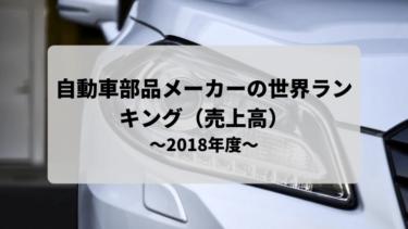 【2018年度】自動車部品メーカーの世界ランキング(売上高)をまとめてみた!