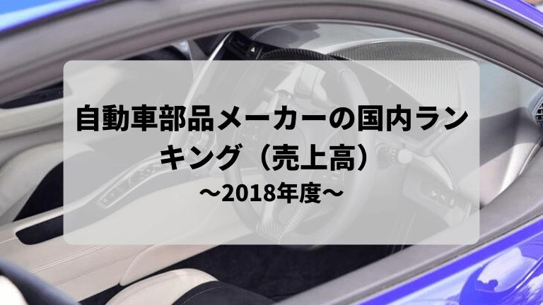 自動車部品メーカーの売上高国内ランキング