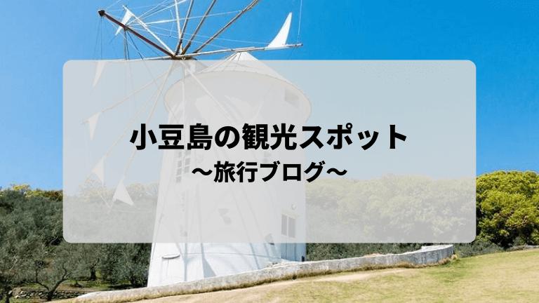 小豆島の観光スポット