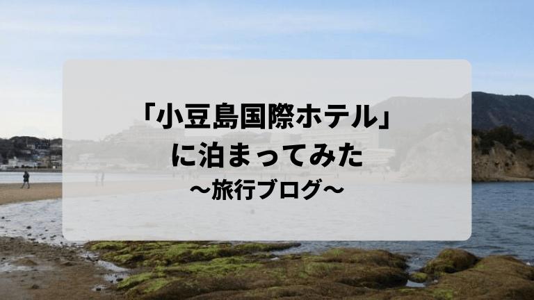 小豆島国際ホテルに泊まってみた