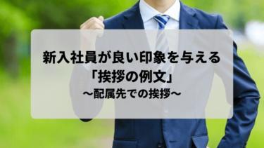 新入社員が良い印象を与える挨拶の例文
