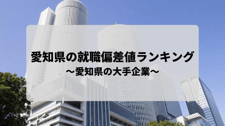 愛知県の就職偏差値ランキング