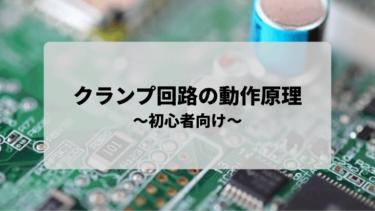 【初心者向け】クランプ回路の「動作原理」や「用途」を解説します!