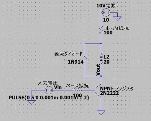 フライバック電圧_還流ダイオード回路