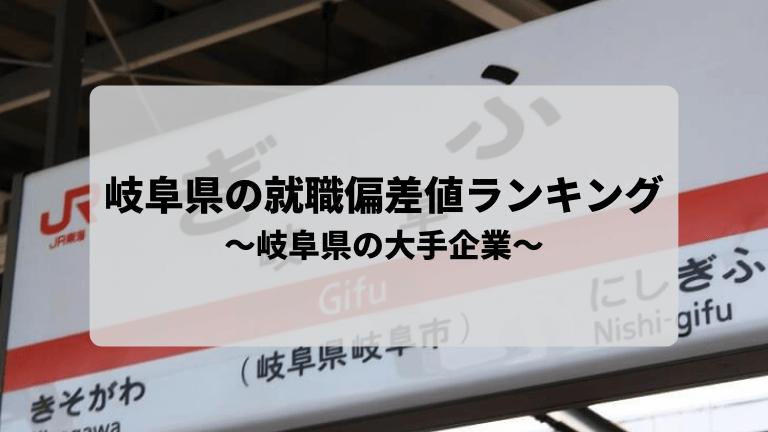 岐阜県の就職偏差値ランキング
