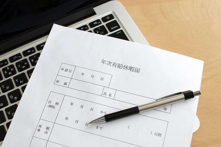 メーカー新入社員に与えられる『有給休暇の日数』を企業ごとに調査してみました!