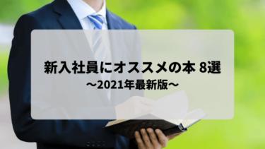 【2021年最新版】新入社員にオススメの本 8選 を紹介します!