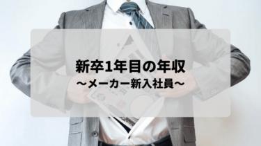 【メーカー新入社員】新卒1年目の年収を公開します!