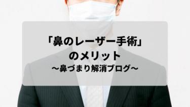 鼻のレーザー手術のメリット