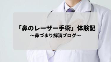 【鼻のレーザー手術】手術の体験記を紹介します!~鼻づまり解消ブログ~
