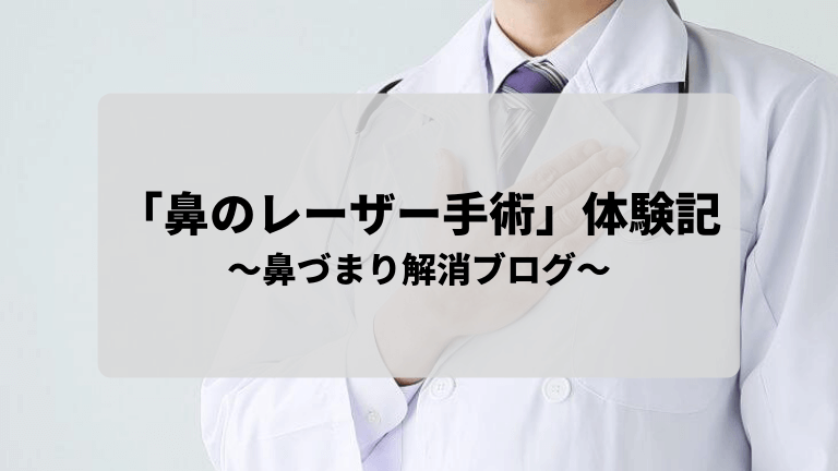 鼻のレーザー手術体験記