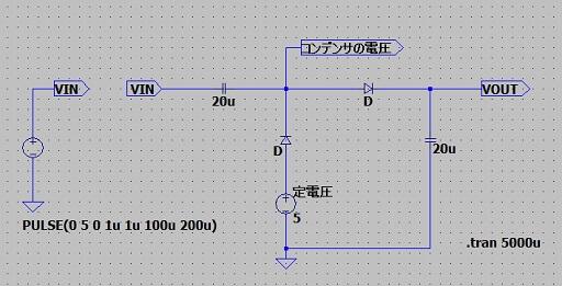 コンデンサの電圧
