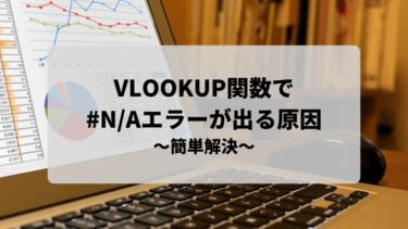 【速攻解決】VLOOKUP関数で『#N/Aエラーが出る原因』を紹介します!