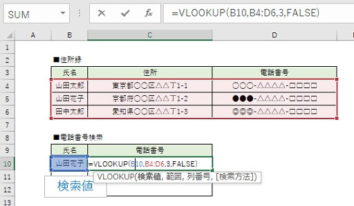 VLOOKUP関数の検索値