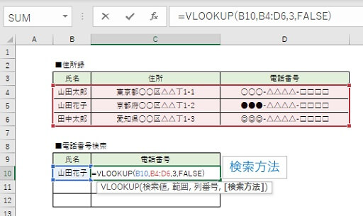 VLOOKUP関数の検索方法