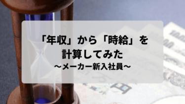 【メーカー新入社員】年収から『時給』を計算してみた!