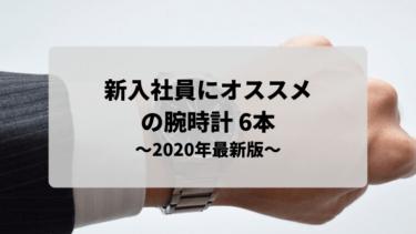 【2020年最新版】新入社員にオススメの腕時計 6本 を紹介します!