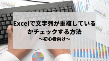 【簡単】Excelで文字列が重複しているかチェックする方法