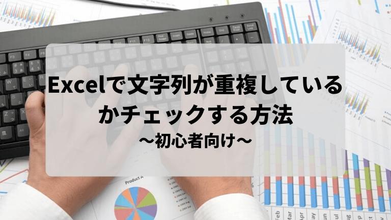 Excelで文字列が重複しているかチェックする方法