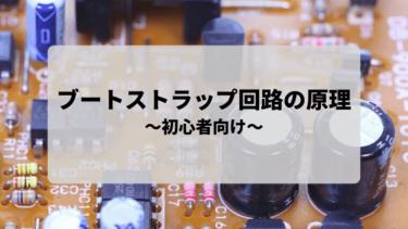 【初心者向け】ブートストラップ回路の「原理」を解説します!
