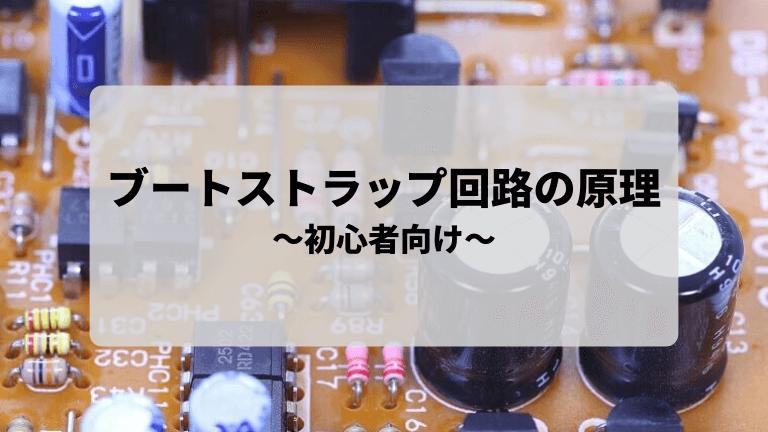 ブートストラップ回路の原理
