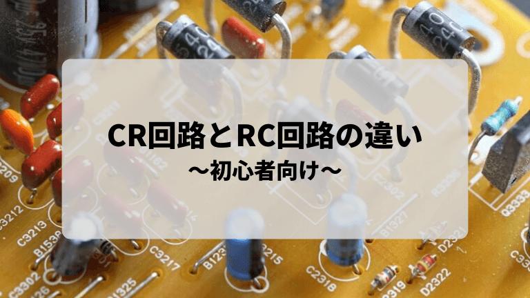 CR回路とRC回路の違い