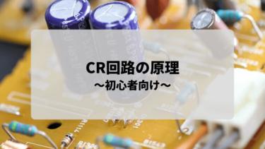 【CR回路の原理】電流波形や電圧波形について解説します!