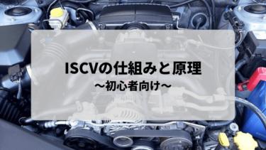 【初心者向け】ISCVの「役割」や「仕組み」を解説します!