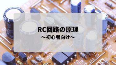 RC回路の原理