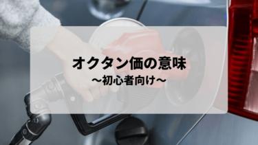 【初心者向け】オクタン価の「意味」を解説します!