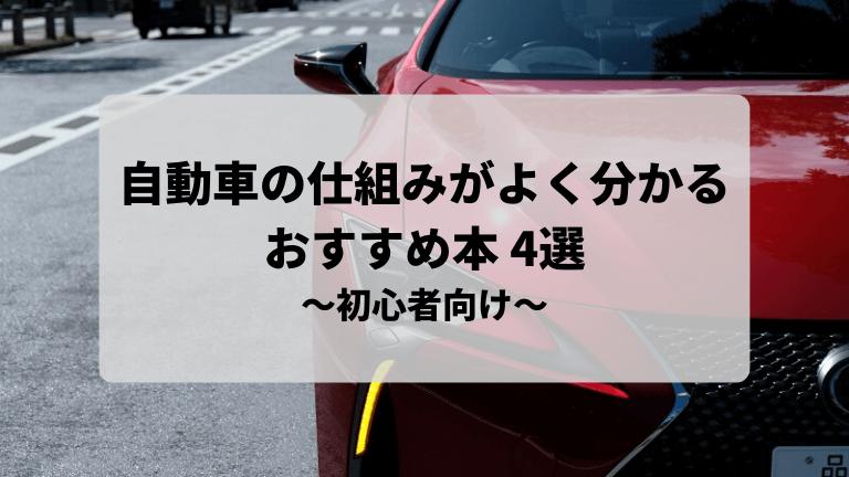自動車の仕組みがよく分かるおすすめ本4選