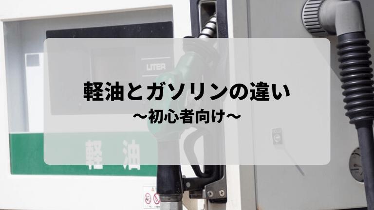 軽油とガソリンの違い