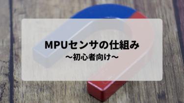 【初心者向け】MPUセンサの「仕組み」を解説します!