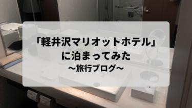 【旅行ブログ】軽井沢マリオットホテルに泊まってみた!~ランチ付きプラン~