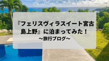 『フェリスヴィラスイート宮古島上野』に泊まってみた!~旅行ブログ編~