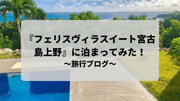 フェリスヴィラスイート宮古島上野