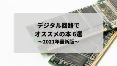 【2021年最新版】デジタル回路でオススメの本 6選 を紹介します!