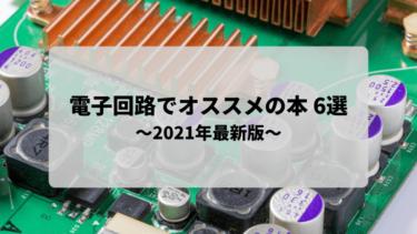【2021年最新版】電子回路でオススメの本 6選 を紹介します!