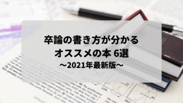【理系大学生】卒論の書き方が分かるオススメの本 6選 を紹介します!