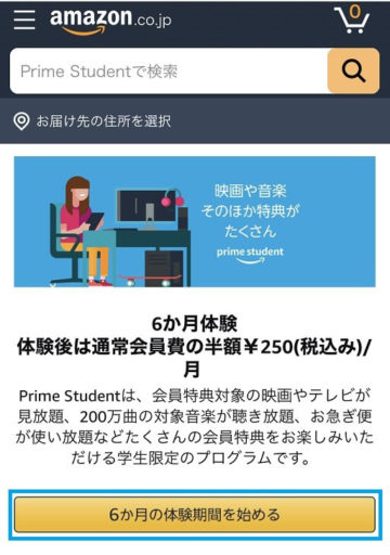 Amazon Prime Studentの登録ページ
