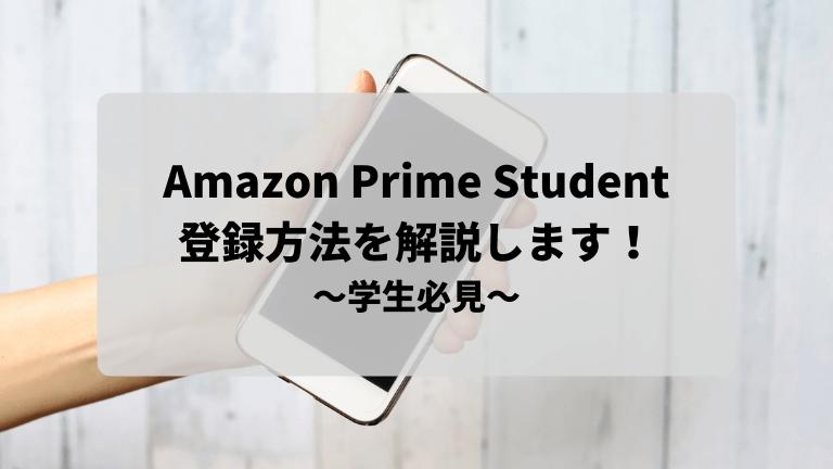 Amazon Prime Studentの登録方法