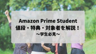 【2021年最新版】Amazon Prime Studentとは?値段・特典・対象者について解説します!