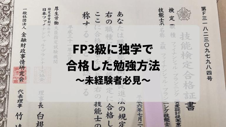 FP3級に独学で合格した勉強方法