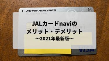 【2021年最新版】JALカードnaviのメリット・デメリットを解説します!